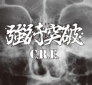 cre_jacket_out のコピー.pdf.jpg