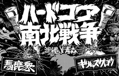 nannboku02 のコピー.jpg